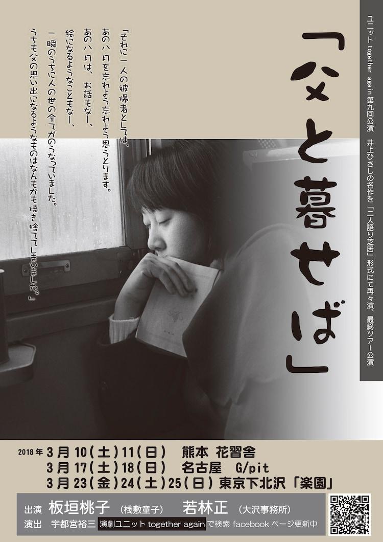 演劇ユニット together again「井上ひさし作品『父と暮せば』二人語り芝居再々演最終?ツアー」チラシ