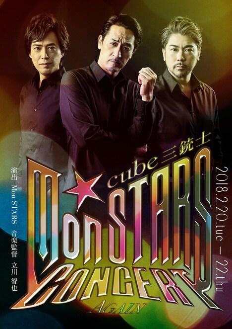 cube三銃士「Mon STARS Concert ~Again~」チラシ