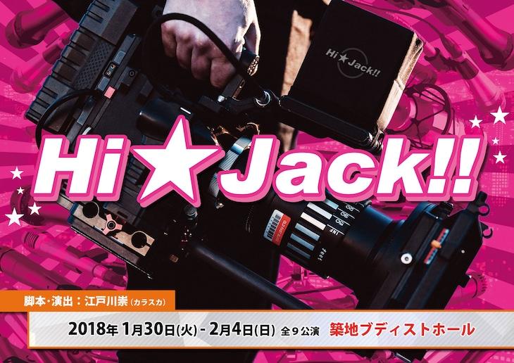 「Hi☆Jack!!」チラシ表