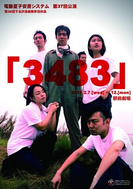 電動夏子安置システム 第37回公演「3483」チラシ表