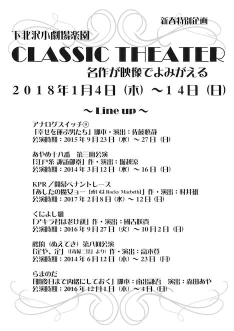 小劇場楽園 新春特別企画「CLASSIC THEATER~名作が映像でよみがえる~」チラシ表