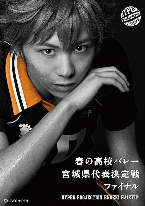 「ハイパープロジェクション演劇『ハイキュー!!』」2018年秋公演のビジュアル。