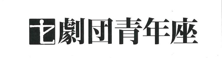 劇団青年座ロゴ