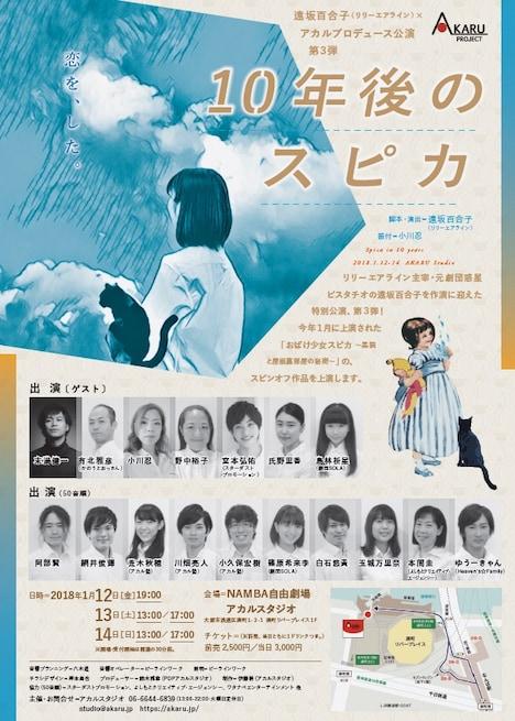 遠坂百合子(リリーエアライン)×アカルプロデュース公演 第3弾 「10年後のスピカ」チラシ