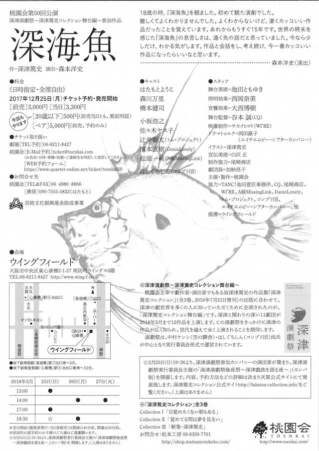桃園会 第50回公演「深海魚」チラシ裏