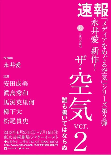 二兎社「『ザ・空気 ver.2』~誰も書いてはならぬ~」速報ビジュアル