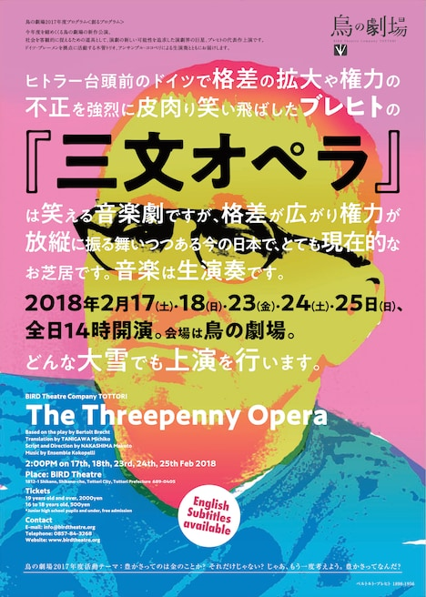 鳥の劇場「三文オペラ」チラシ表