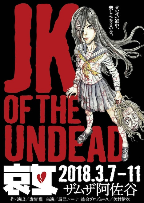 哀女「JK OF THE UNDEAD」チラシ表
