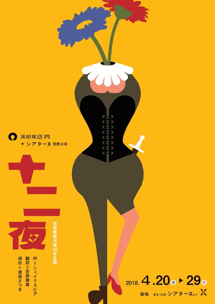 ステージナタリー            創立メンバー・安西徹雄の翻訳で、演劇集団 円が「十二夜」