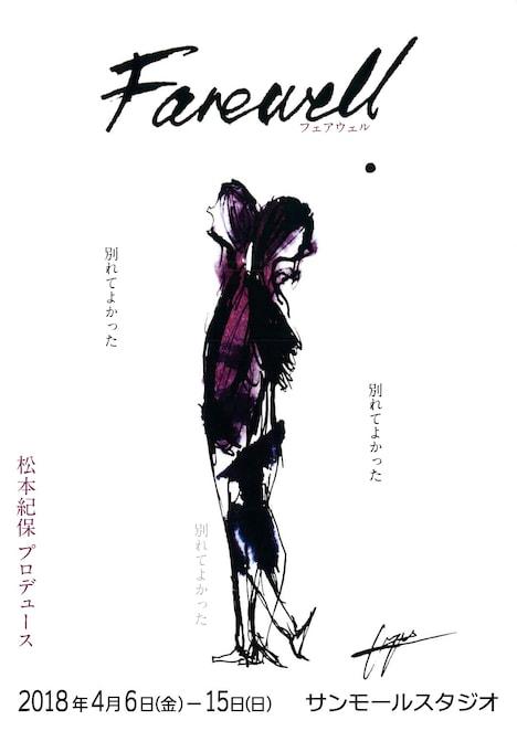 松本紀保プロデュース公演 vol.2「Farewell(フェアウェル)」チラシ表