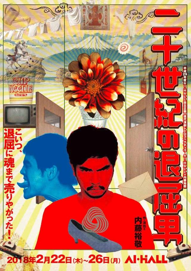 現代演劇レトロスペクティヴ AI・HALL+内藤裕敬「二十世紀の退屈男」チラシ