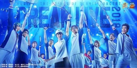 「ミュージカル『テニスの王子様』15周年記念コンサート Dream Live 2018」現青学(せいがく)12名のラストビジュアル。