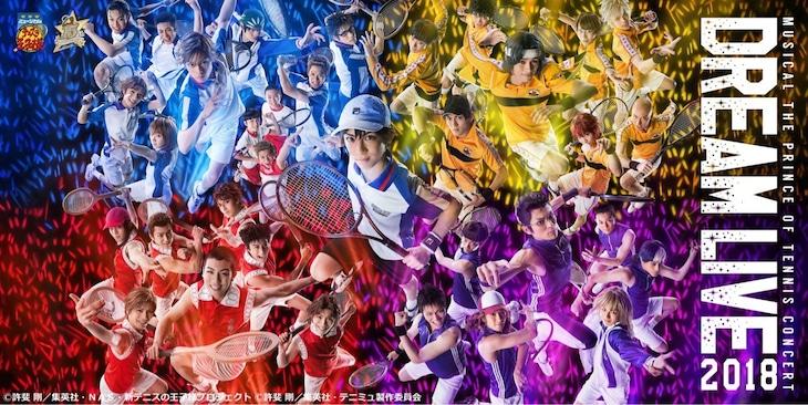 「ミュージカル『テニスの王子様』15周年記念コンサート Dream Live 2018」キービジュアル