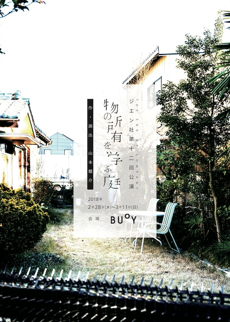 The end of company ジエン社 第12回公演「物の所有を学ぶ庭」メインビジュアル