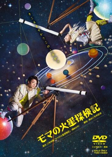 少年社中・東映プロデュース「モマの火星探検記」DVDジャケット