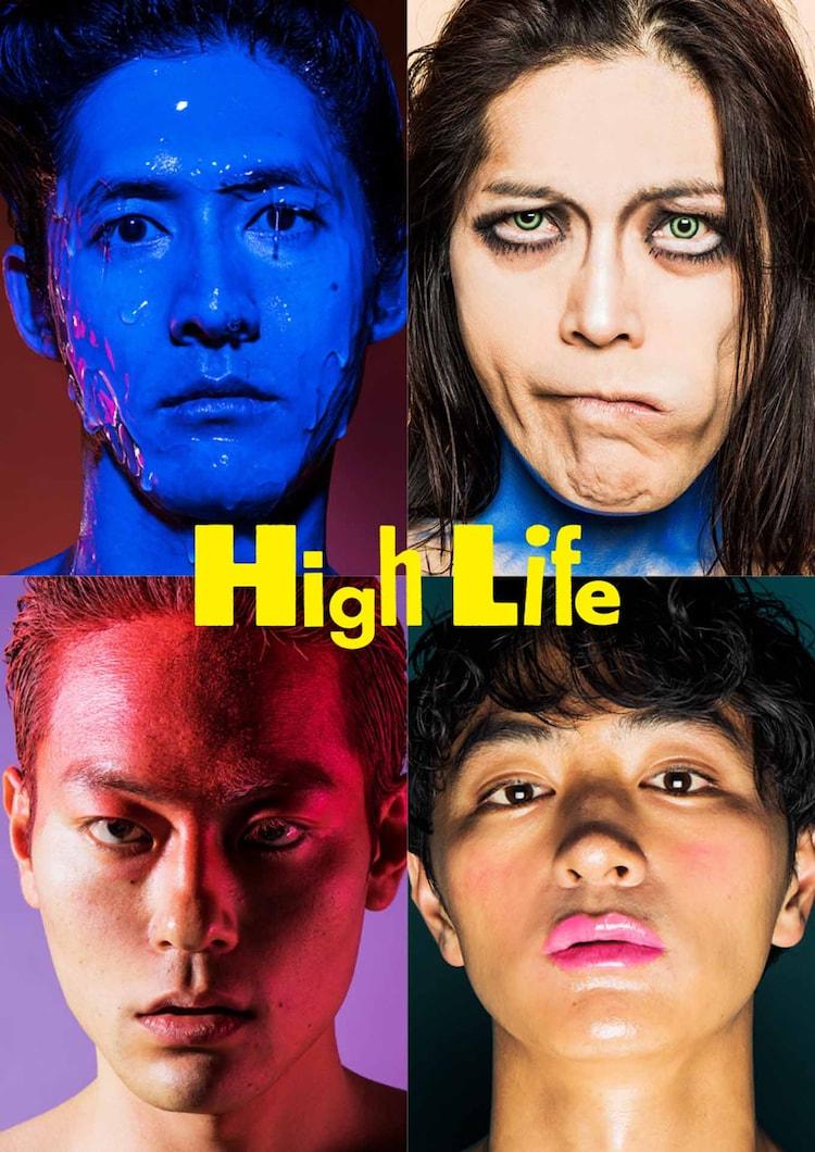 「High Life」メインビジュアル