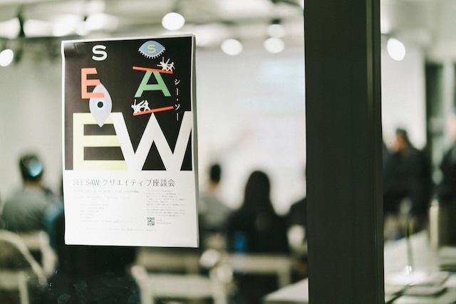 「SEE SAW クリエイティブ座談会」より。(撮影:小林昂祐 / indoorbooks)