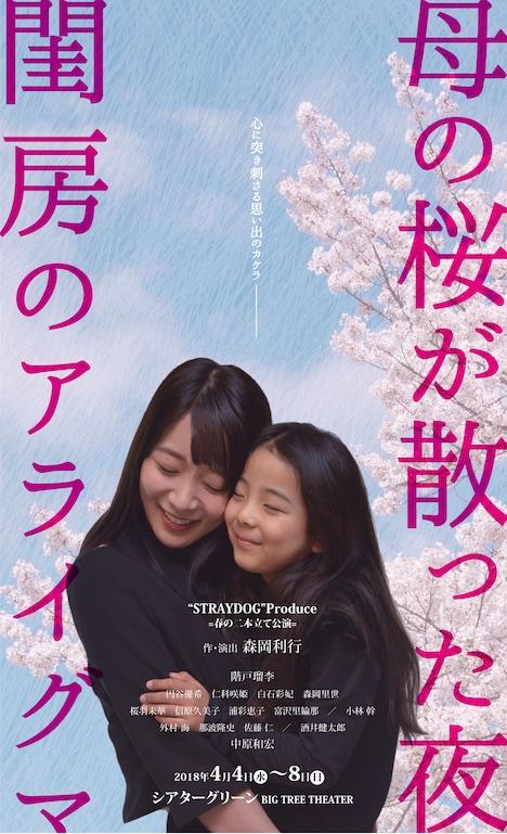 """「""""STRAYDOG""""Produce=春の二本立て公演!=『母の桜が散った夜』『閨房のアライグマ』」メインビジュアル"""