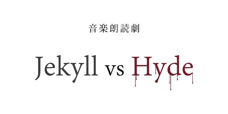 音楽朗読劇「ジキル VS ハイド」ロゴ