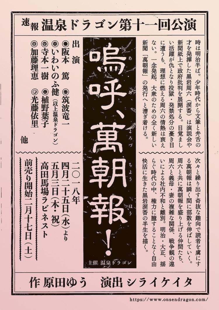 温泉ドラゴン 第11回公演「嗚呼、萬朝報!」ビジュアル
