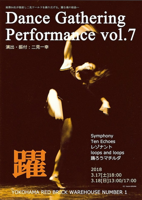 「Dance Gathering Performance vol.7」チラシ表