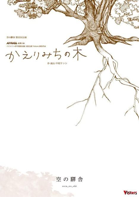 空の驛舎 第22回公演「かえりみちの木」チラシ表