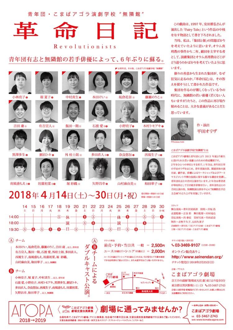 """青年団・こまばアゴラ演劇学校""""無隣館""""「革命日記」チラシ裏"""