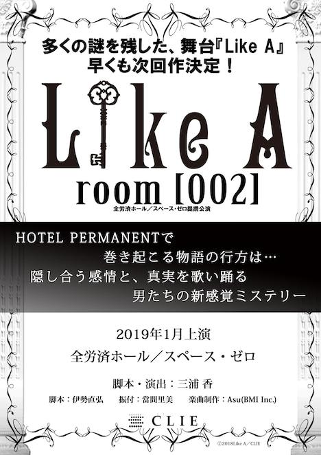 舞台「『Like A』room[002]」仮チラシ