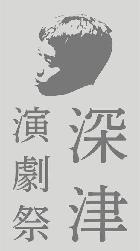 「深津演劇祭」ロゴ