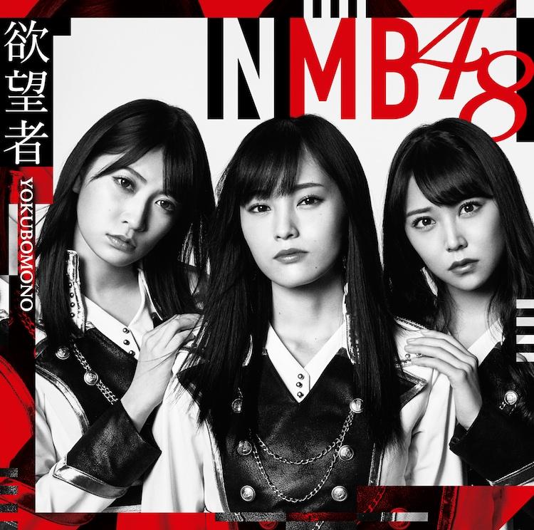 NMB48「欲望者」TYPE-Aジャケット (c)NMB48