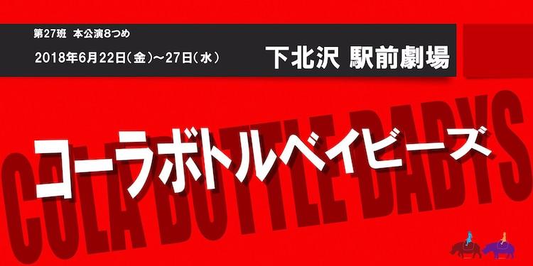 第27班 本公演8つめ「コーラボトルベイビーズ」ロゴ