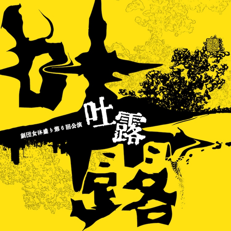 劇団女体盛り 第6回公演「吐露」チラシ表