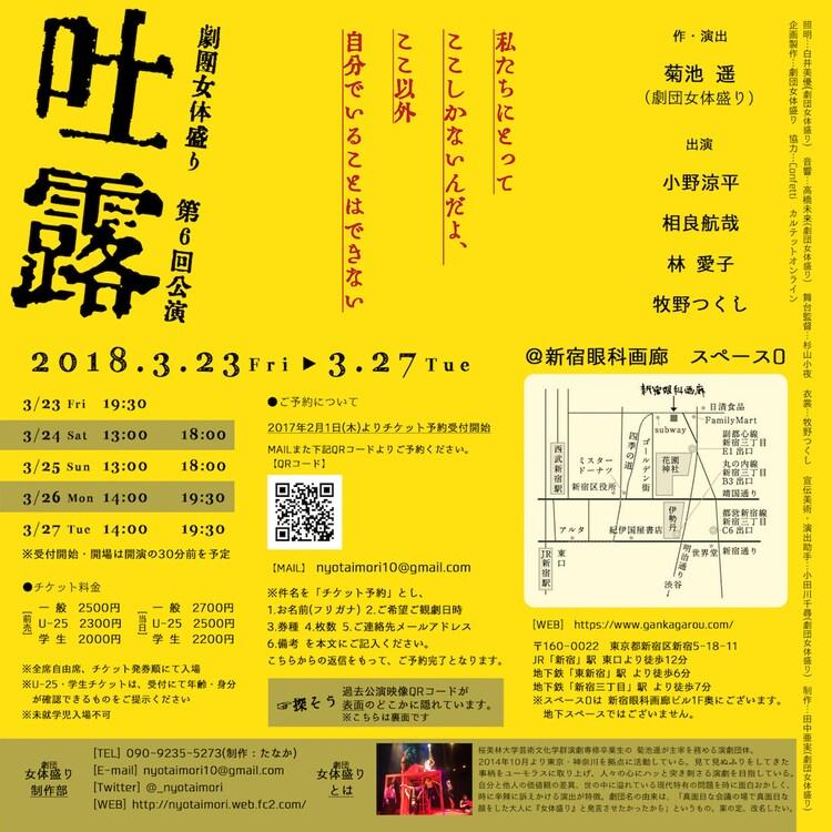 劇団女体盛り 第6回公演「吐露」チラシ裏