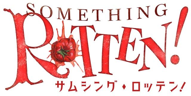 ミュージカル「サムシング・ロッテン!」ロゴ