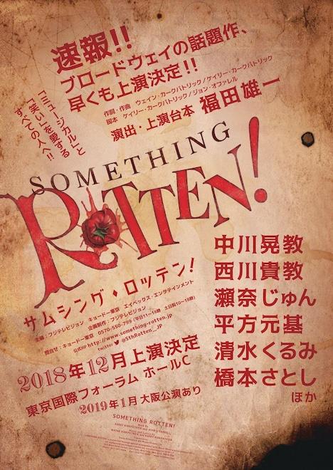 ミュージカル「サムシング・ロッテン!」仮チラシ
