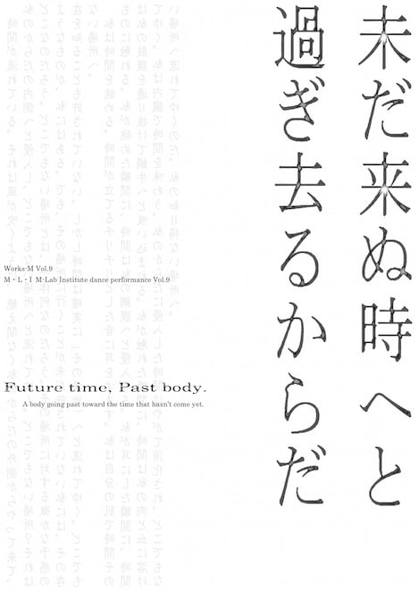 Works-M Vol.9「未だ来ぬ時へと過ぎ去るからだ」チラシ