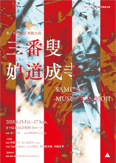 信州・まつもと大歌舞伎関連公演 木ノ下歌舞伎 舞踊公演「三番叟」「娘道成寺」チラシ表