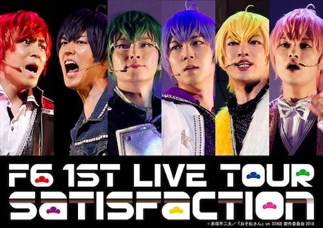 F6 1st LIVEツアー「Satisfaction」ビジュアル