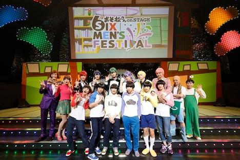 舞台「おそ松さん on STAGE ~SIX MEN'S FESTIVAL~」より。