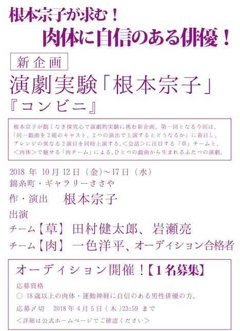 演劇実験「根本宗子」「コンビニ」仮チラシ