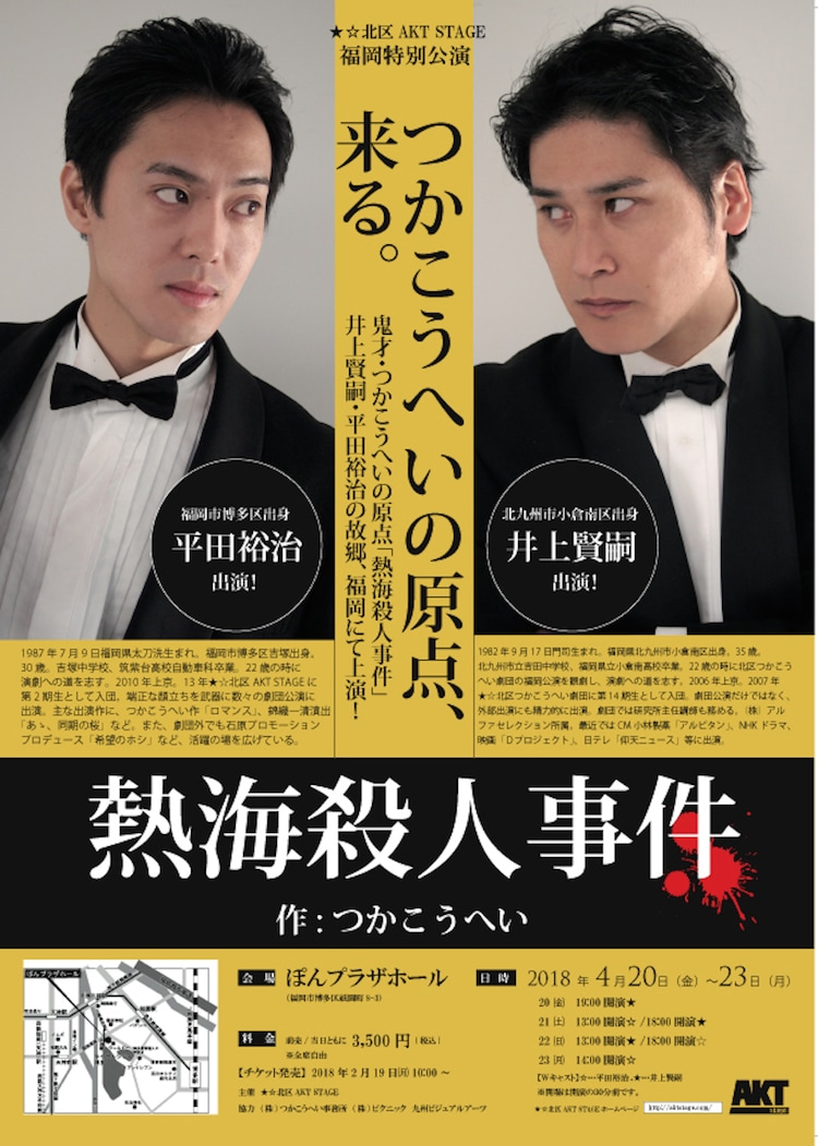 ★☆北区AKT STAGE「熱海殺人事件」福岡凱旋特別公演のチラシ表。
