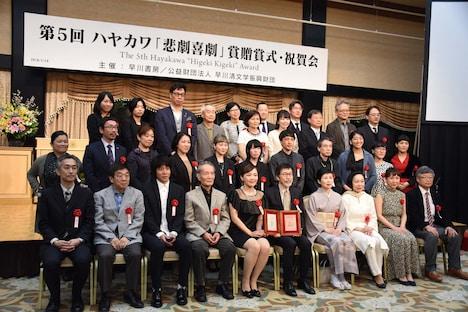 第5回ハヤカワ「悲劇喜劇」賞贈賞式より、「荒れ野」カンパニー。