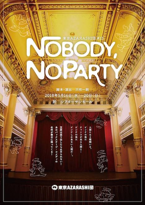 東京AZAЯASHI団 #13「NoBody,NoParty」チラシ表
