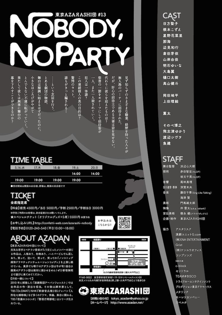 東京AZAЯASHI団 #13「NoBody,NoParty」チラシ裏