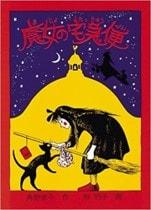 「魔女の宅急便」書影。(角野栄子「魔女の宅急便」福音館書店刊)