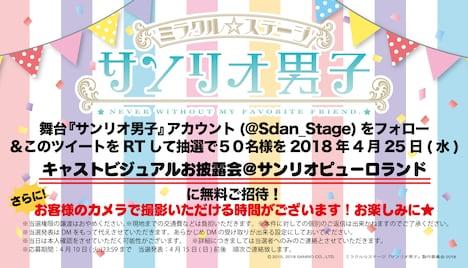 「ミラクル☆ステージ『サンリオ男子』」公式Twitterフォロー&RTキャンペーンの告知ビジュアル。
