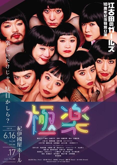 江古田のガールズ10周年記念特別公演「極楽」チラシ表