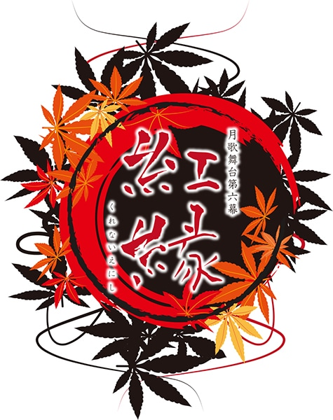「2.5次元ダンスライブ『ツキウタ。』ステージ 第6幕『紅縁』」ロゴ