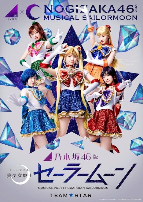乃木坂46版 ミュージカル「美少女戦士セーラームーン」Team STARのビジュアル。