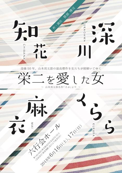 朗読劇「『栄二を愛した女』~山本周五郎名作『さぶ』より~」チラシ
